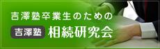 吉澤塾 相続事例研究会