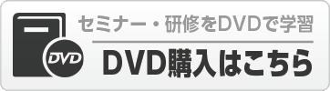 DVD購入はこちら
