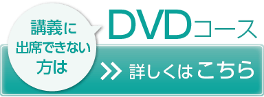 DVDコース