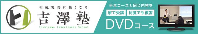 吉澤塾半年コースDVD受講プラン