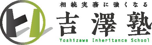 吉澤塾各種プラン