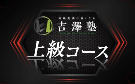 吉澤塾 上級コース