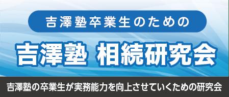 吉澤塾相続研究会