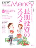 雑誌「ニッキンマネー」2015年3月号
