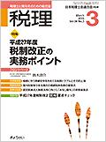 ぎょうせい社、税理士と関与先のための総合誌『税理』2015年3月号