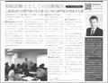 笑顔相続新聞 第6号