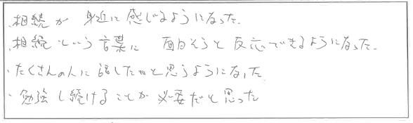 吉澤塾 半年コースの参加者の声画像34