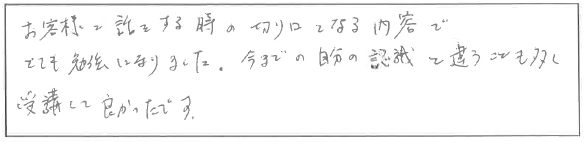 吉澤塾 半年コースの参加者の声画像35
