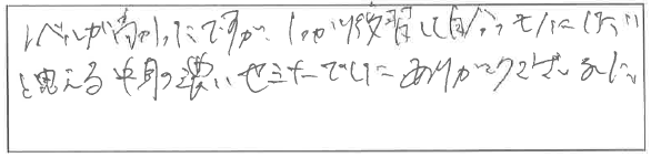 吉澤塾 半年コースの参加者の声画像37