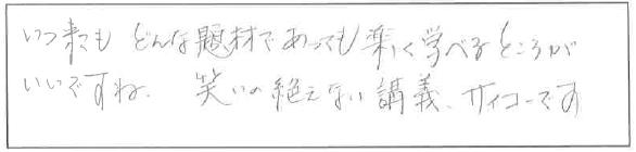 吉澤塾 半年コースの参加者の声画像36
