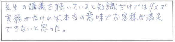 吉澤塾 半年コースの参加者の声画像38