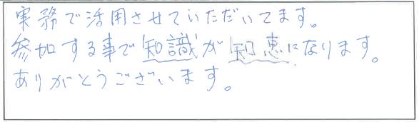 吉澤塾 半年コースの参加者の声画像33