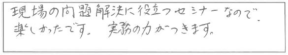 吉澤塾1日コース参加者の声画像31