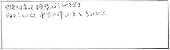 吉澤塾 半年コースの参加者の声画像40