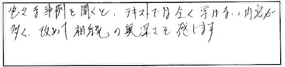 吉澤塾 半年コースの参加者の声画像41