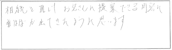 吉澤塾 半年コースの参加者の声画像42