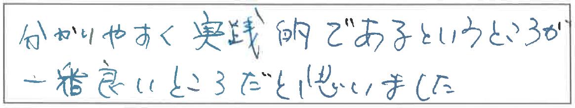 吉澤塾1日コース参加者の声画像32