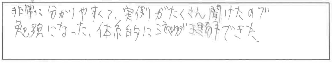 吉澤塾1日コース参加者の声画像33
