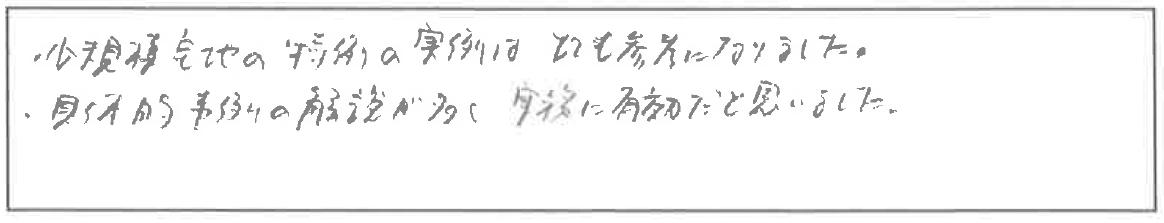 吉澤塾1日コース参加者の声画像34