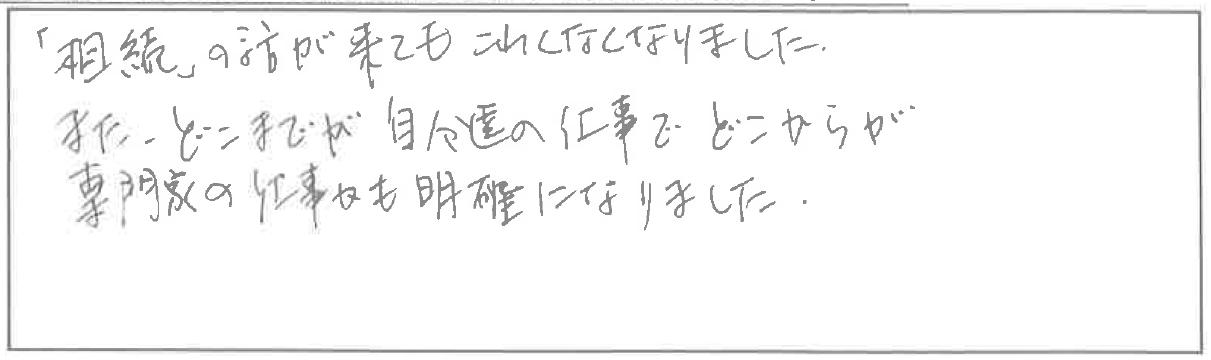 吉澤塾 半年コースの参加者の声画像47