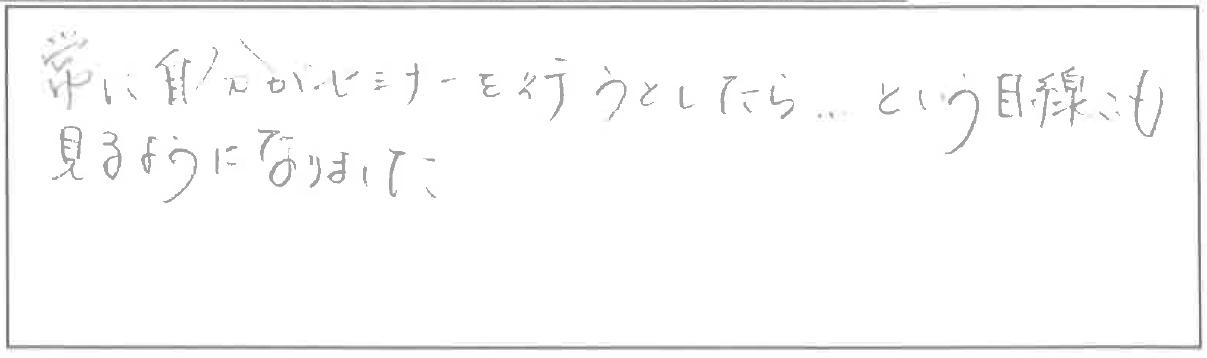 吉澤塾 半年コースの参加者の声画像46