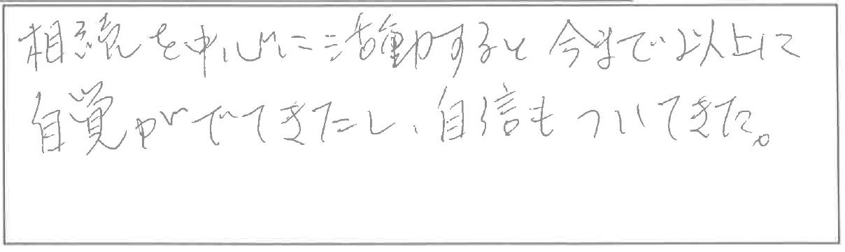 吉澤塾 半年コースの参加者の声画像45