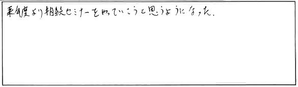 吉澤塾 半年コースの参加者の声画像43