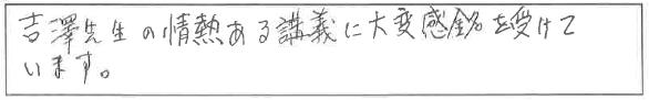 吉澤塾 半年コースの参加者の声画像44