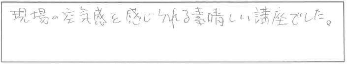 吉澤塾1日コース参加者の声画像38