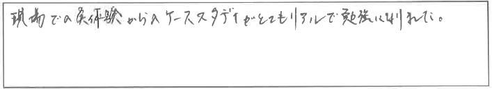 吉澤塾1日コース参加者の声画像37