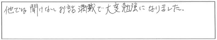 吉澤塾1日コース参加者の声画像35