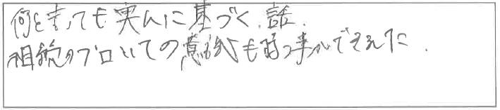 吉澤塾 半年コースの参加者の声画像59