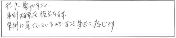 吉澤塾 半年コースの参加者の声画像53