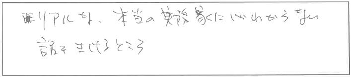 吉澤塾 半年コースの参加者の声画像58