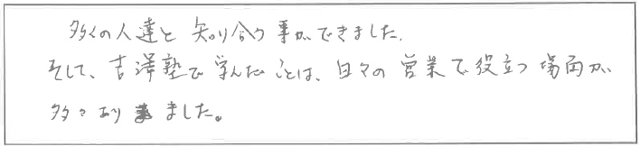 吉澤塾 半年コースの参加者の声画像57