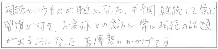 吉澤塾 半年コースの参加者の声画像56