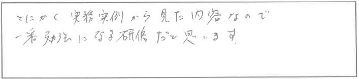 吉澤塾 半年コースの参加者の声画像55