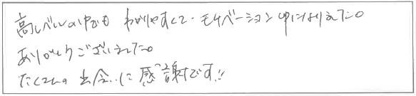 吉澤塾 半年コースの参加者の声画像49