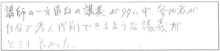 吉澤塾 半年コースの参加者の声画像54