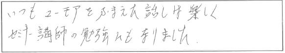 吉澤塾 半年コースの参加者の声画像48