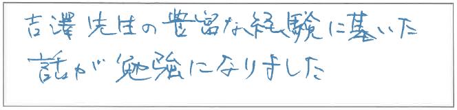 吉澤塾 半年コースの参加者の声画像64