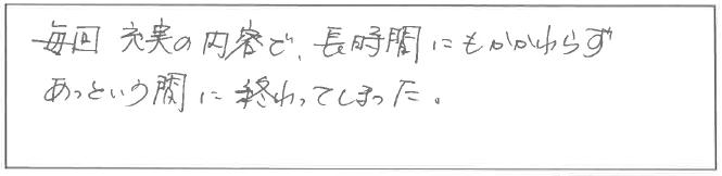 吉澤塾 半年コースの参加者の声画像63