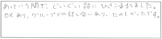吉澤塾 半年コースの参加者の声画像62