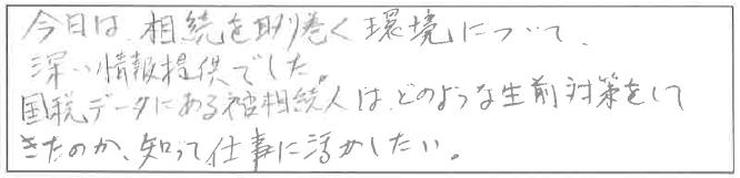 吉澤塾 半年コースの参加者の声画像61
