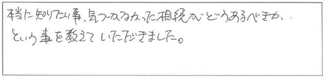 吉澤塾 半年コースの参加者の声画像60