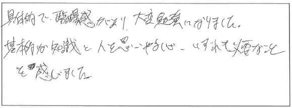 吉澤塾相続研究会参加者の声画像3