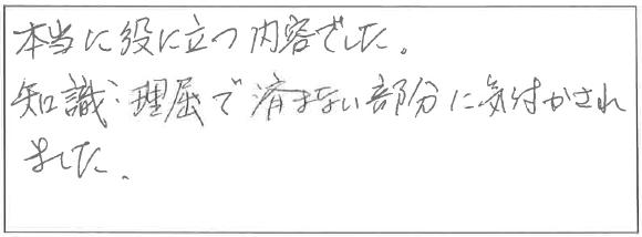 吉澤塾相続研究会参加者の声画像2