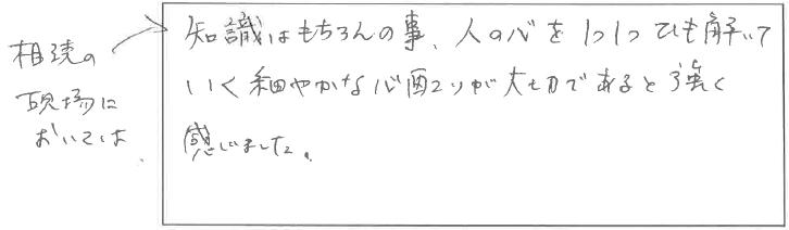 吉澤塾相続研究会参加者の声画像1