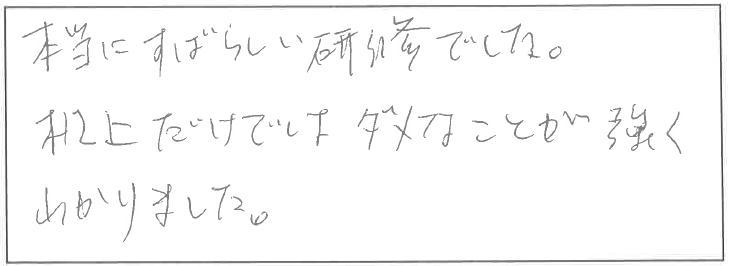 吉澤塾相続研究会参加者の声画像7