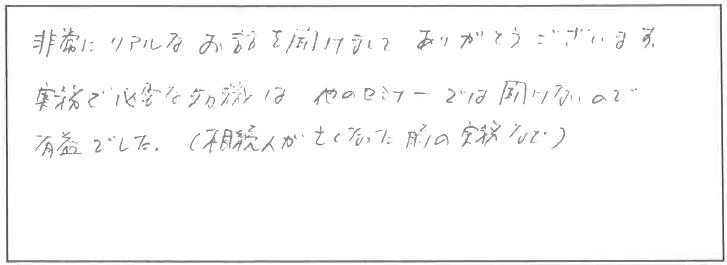 吉澤塾相続研究会参加者の声画像6